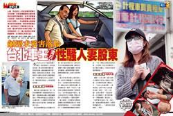【鹹濕撩人妻】「我現在想都會硬」 台北車王遭控性騷擾女股東