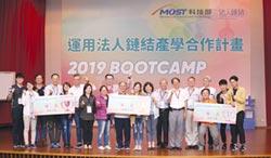 科技部BootCamp 助校園專利商品化