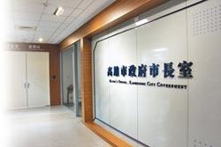 新聞透視》從四維行政中心搬到鳳山!遷市長室謎底揭曉 辦公室有鬼