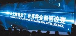 力拚數據產業化 陸AI獨角獸可期