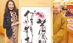 陳玉庭歐洲巡迴書畫展 體現星雲大師理念