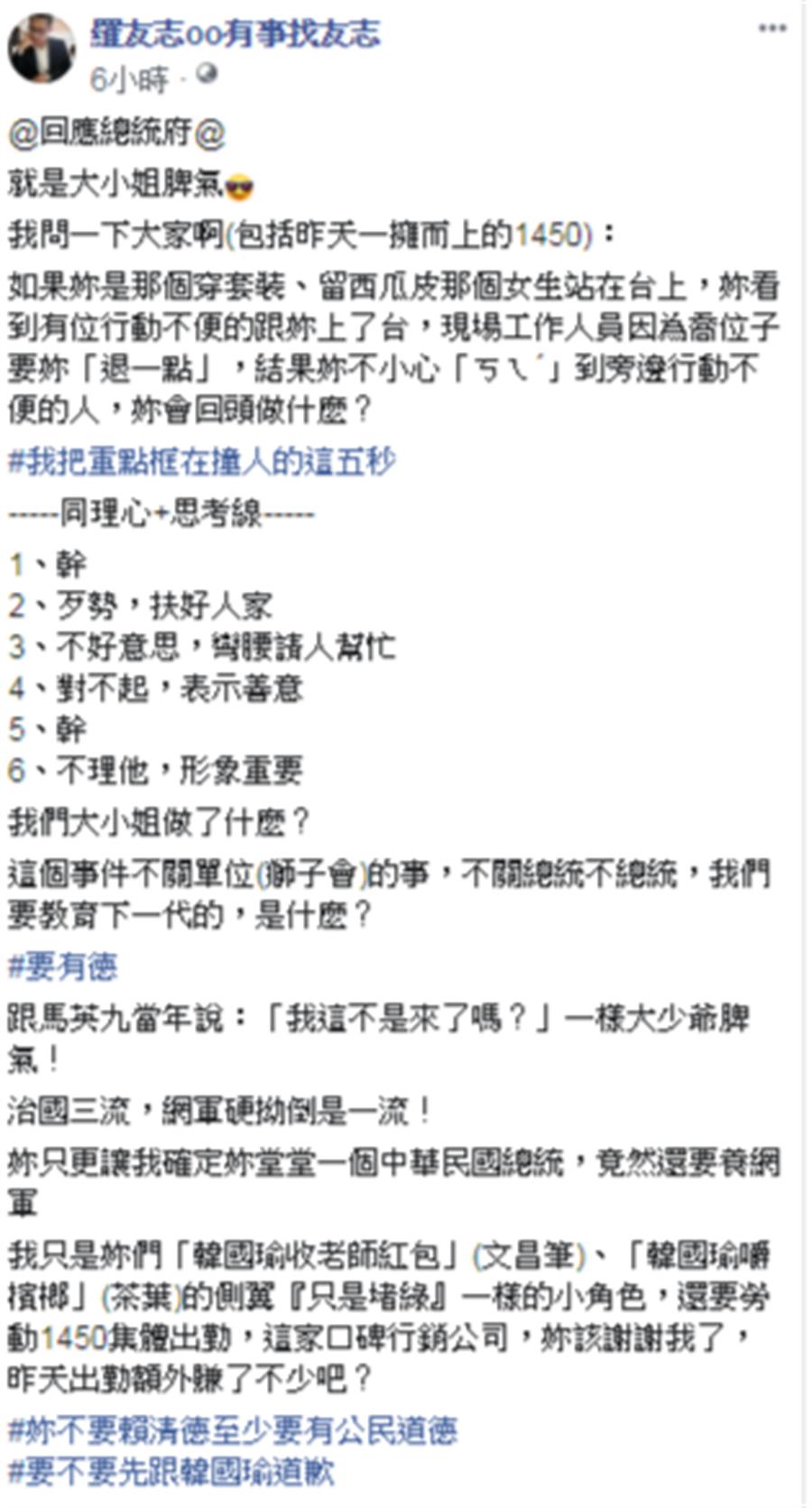 罗友志脸书全文。