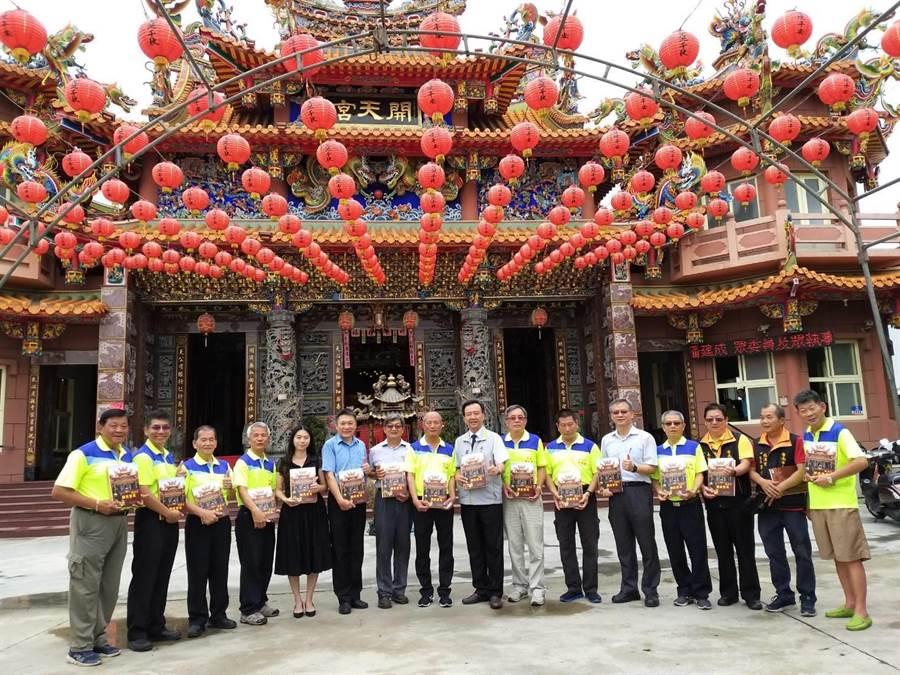 台南大學台南學研究中心歷時近5年完成《永康區開天宮志》。(曹婷婷攝)