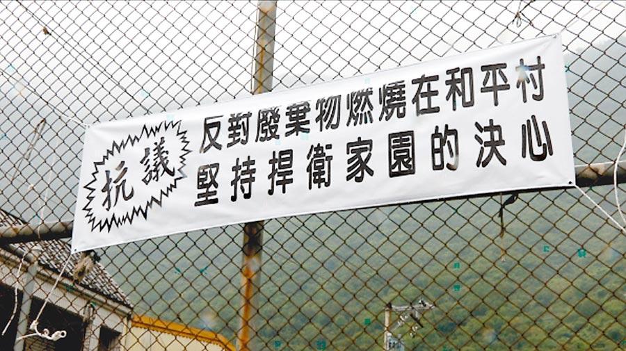 秀林乡和平村居民挂起抗议布条。