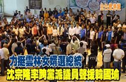 《全台最速報》力挺雲林女婿選總統 沈宗隆率跨黨派議員聲援韓國瑜