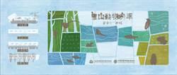台鐵里山動物列車6/3啟航 南港站同步開賣紀念套票