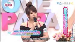 老公日本手摸4辣妹 小小瑜傻眼:幾乎是全裸