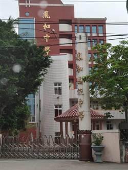 私校招生寒冬 台南鳳和中學國中部確定停招