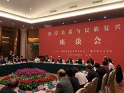 郁慕明在北京座談 與陸方提五大倡議