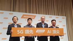 《半導體》聯發科擠進5G領先群,推出首款5G單晶片