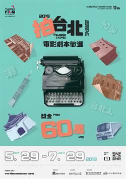 第十一屆「拍台北」電影劇本徵選獎金60萬  全球徵件開跑!