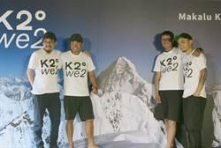 呂忠翰與張元植6月挑戰世界第二高峰K2
