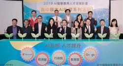 經濟部攜台灣微軟、Google培育高中職學生AI力