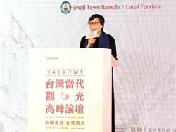 台灣觀光論壇 讓世界看見台灣