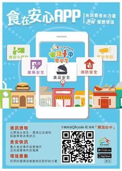 購物節安心消費 中市法制局推廣「樂活台中」APP