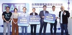 體驗最新電商科技服務 智慧零售暨電子商務展 29日登場