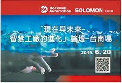 6月20日台南論壇 所羅門、洛克威爾自動化 聚焦智慧工廠進化