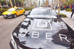 103-1修法最快6/5公告 交通部:Uber司機有2選擇