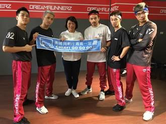 嘉義築夢者舞團遠征歐洲 勇媽市長黃敏惠說「一定贏」