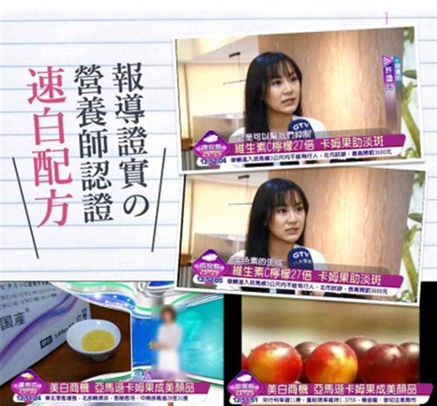 日本美容業者和生技學者合作,將這種卡姆果萃取開發成美白食品,在日本掀起卡姆果美白風潮。連國內各大新聞台、知名美妝節目「女人我最大」都特別在節目介紹日本卡姆果的效果,讓卡姆卡姆BB成為網路熱蒐的大熱門。