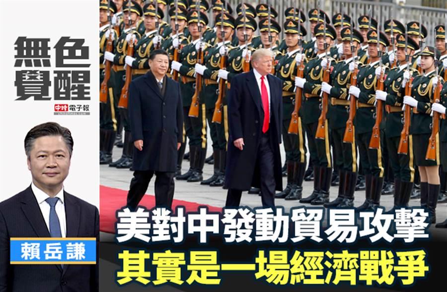 無色覺醒》賴岳謙:美對中發動貿易攻擊 其實是一場經濟戰爭