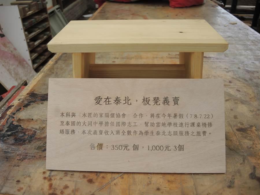 至善高中木工科學生預計暑假前往泰北一所學校,協助當地校園改善桌椅並指導當地教師學習簡單木工。(邱立雅攝)