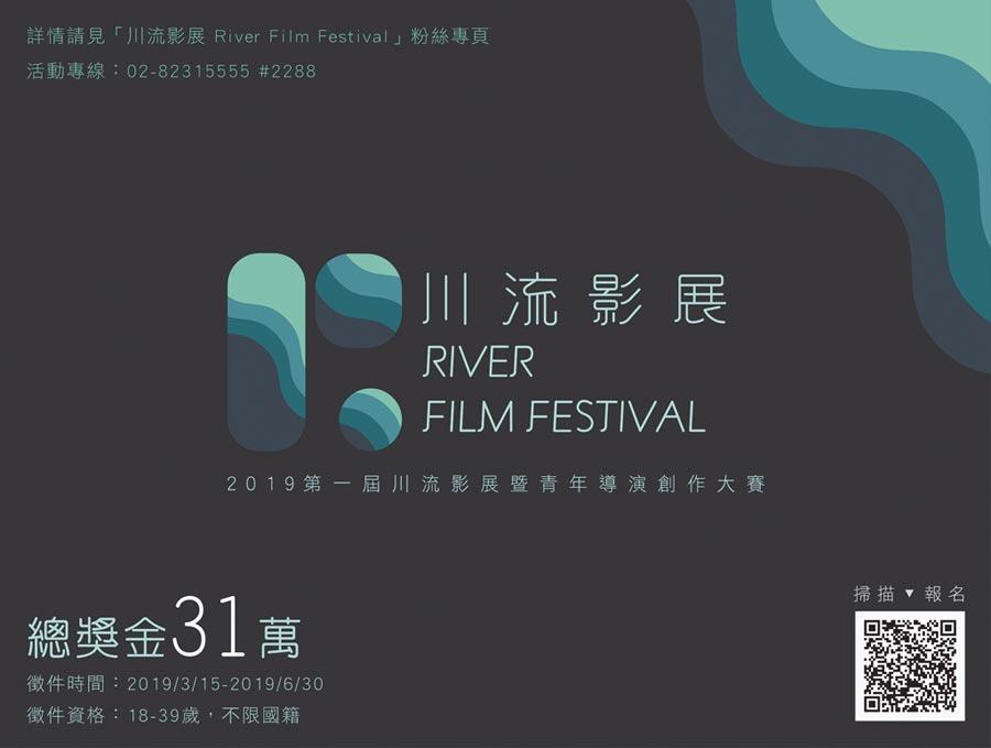 川流影展即日起至6月30日徵件,總獎金31萬元。(比漾廣場提供)