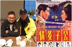 邵氏傳奇小生絕跡演藝圈32年 台灣現蹤變這樣!