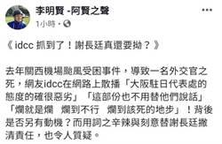 李明賢:誹謗蘇啟誠的黑手抓到了