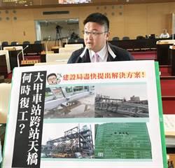 市議員批大甲火車站天橋停工數月 建設局:安全考量