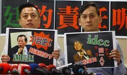 idcc帳號遭疑害死外交官 議員促謝長廷說清楚