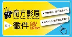 2019南方影展「南方獎 全球華人影片競賽」即將開始收費報名