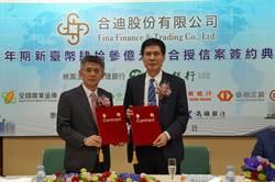 中租控股旗下合迪公司完成新臺幣43億元聯貸案