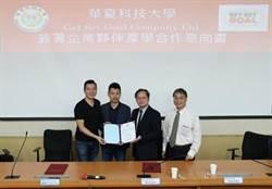 華夏科大與香港投顧簽訂產學合作意向書