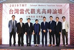 接軌國際、推廣小鎮漫遊 台灣當代觀光高峰論壇登場