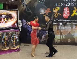 世界舞林高手齊聚台灣 爭奪大滿貫積分