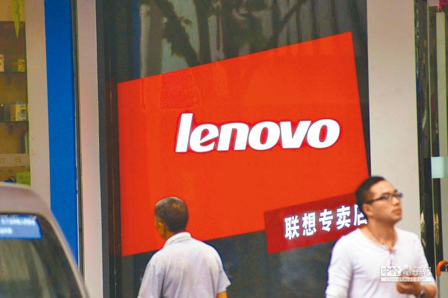 Neodron對這些業務的大陸企業控告,美國商務部對此將展開專利調查,值得注意的是,大陸商務部在文末特別註記「中國聯想集團有限公司涉案」。(中新社資料照)