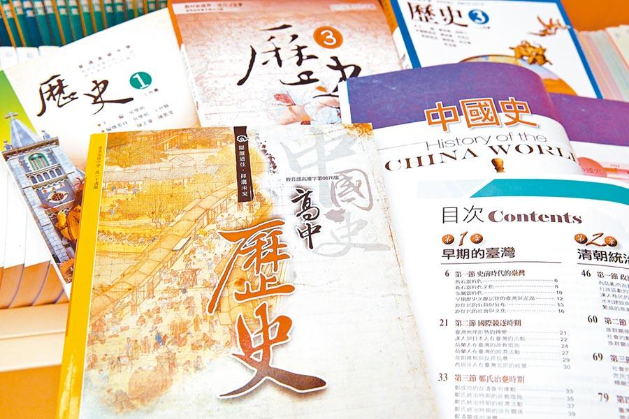 高中歷史將「中國史」放在「東亞史」討論,被質疑是歷史課綱去中化。(本報資料照片)