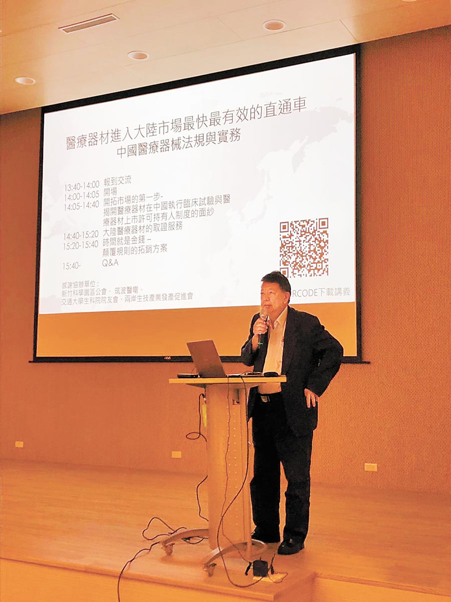「大陸醫療器械法規與實務」研討會闡述新思維