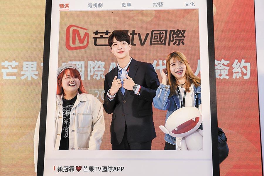 中國移動投資芒果TV的母公司芒果超媒,圖為芒果TV國際APP代言人賴冠霖與觀眾互動。(中新社)