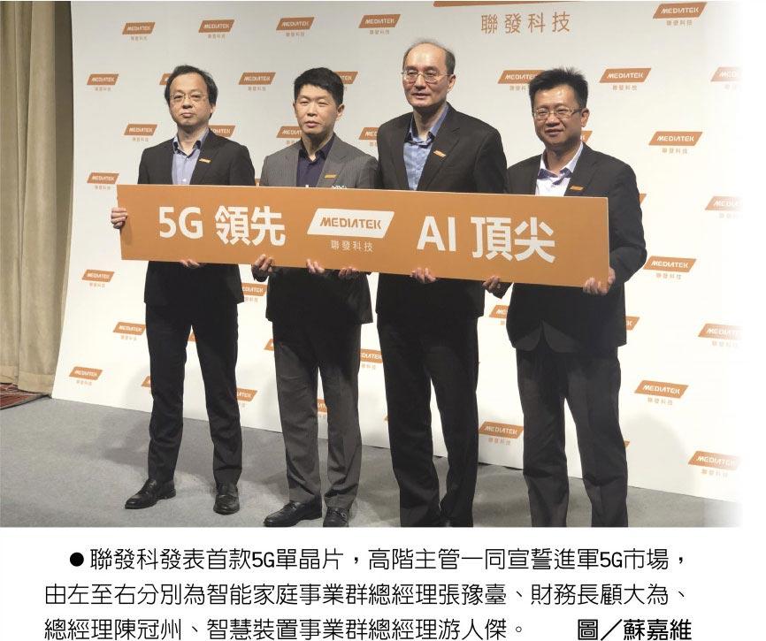 联发科发表首款5G单晶片,高阶主管一同宣誓进军5G市场,由左至右分别为智能家庭事业群总经理张豫�_、财务长顾大为、总经理陈冠州、智慧装置事业群总经理游人杰。图/苏嘉维