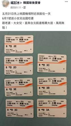 高雄人秀「整排」車票 韓粉淚喊:跪了!