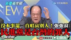 胡幼偉:強強滾比郭台銘重要多了!