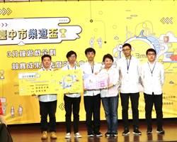 樂遊盃總獎金40萬 盧秀燕:挖掘遊戲創意人才