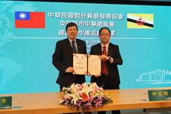 貿協與汶萊斯市中華總商會 簽署合作備忘錄