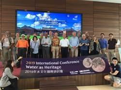 22國水資源專家 造訪成美文化園
