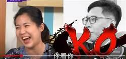 徐巧芯戰力超強 何志偉、王浩宇被電到結巴