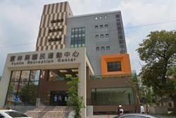 雲林國民運動中心七月啟用 有六大核心設施