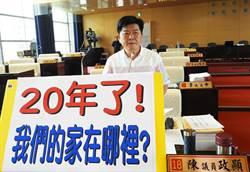 921受災戶受限法規尚未重建  中市府促中央放寬法規