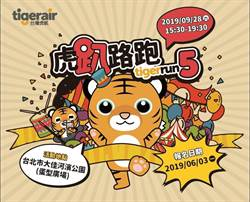 tigerrun5來了 台灣虎航邀大家一起「開趴」